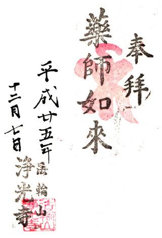5浄光寺・豊島