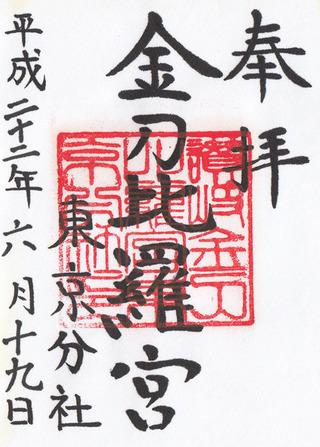 金刀比羅宮東京分社