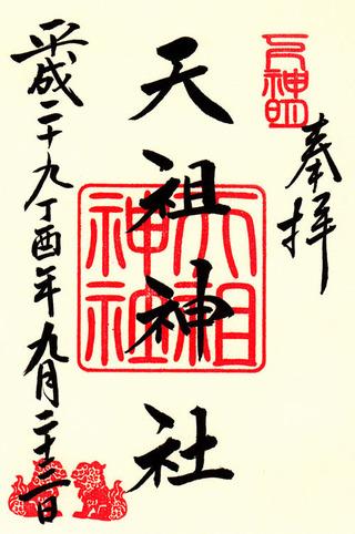 天祖神社・下神明h29