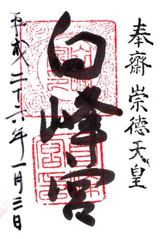 さぬき15社・白峰宮