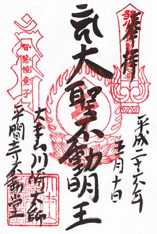 7川崎大師