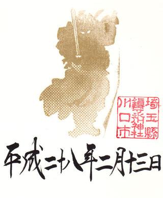 氷川神社・青木・金