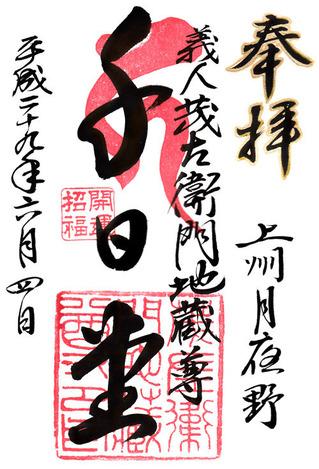 茂左衛門地蔵01