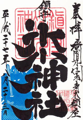 氷川神社・青木・青
