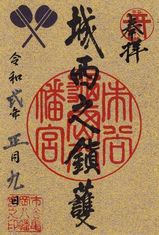 八幡神社・市谷亀岡r02