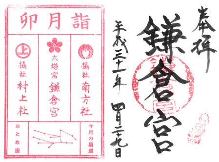 鎌倉宮・月詣で四月
