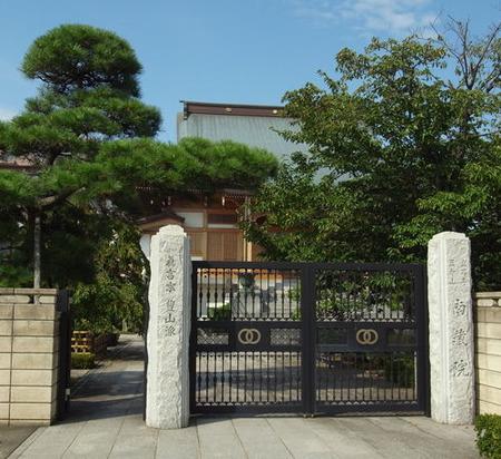 五方山立石寺南蔵院