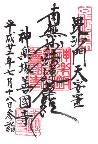 善国寺・神楽坂