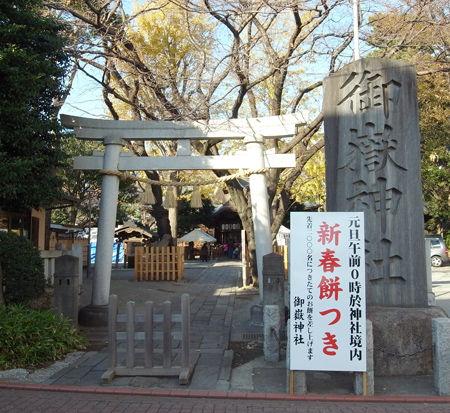 御嶽神社4