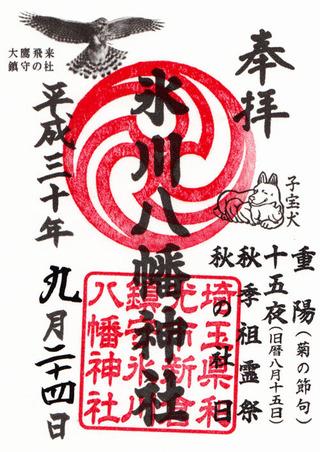 氷川八幡・新倉・9月