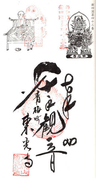 43東光寺