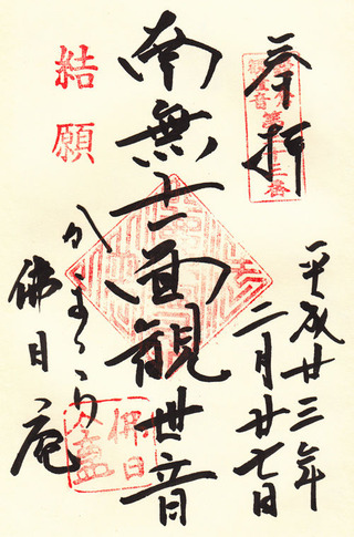 33鎌倉観音