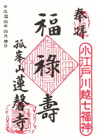 小江戸川越七福神・蓮馨寺