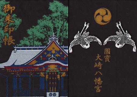 大崎八幡宮・帳面