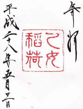 根津神社・乙女稲荷