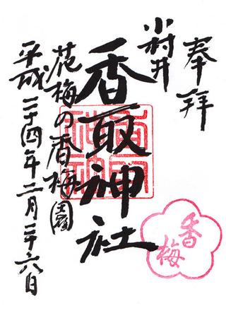 香取神社・小村井