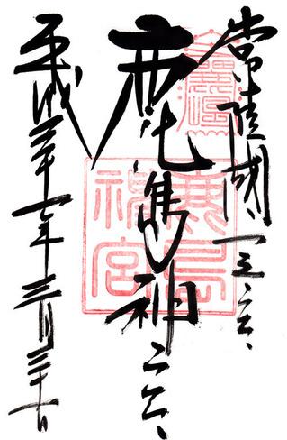 鹿島神宮・h3103