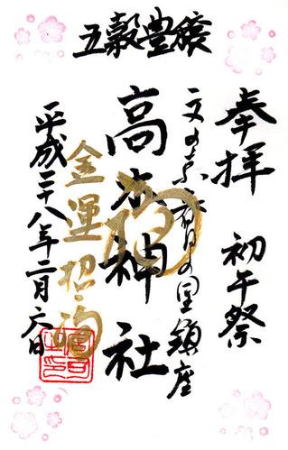 北野神社・高木神社・h28