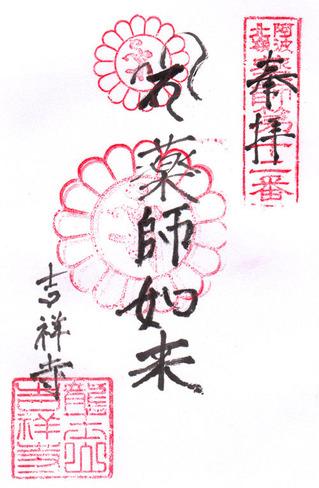 12吉祥寺