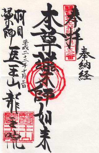 15龍王院・羽田薬師