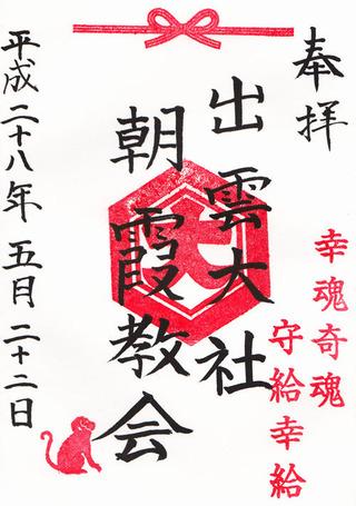 出雲大社・朝霞・h28
