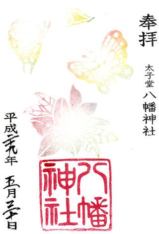 八幡神社・太子堂05b