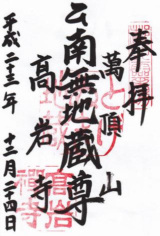 108高岩寺03