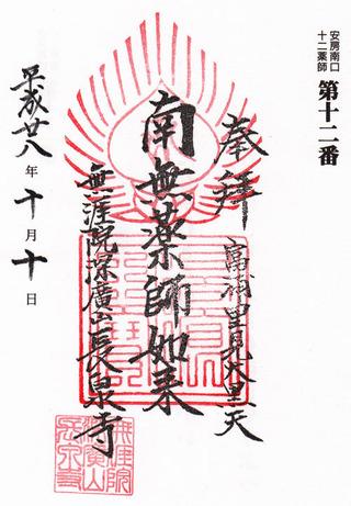 南12・長泉寺