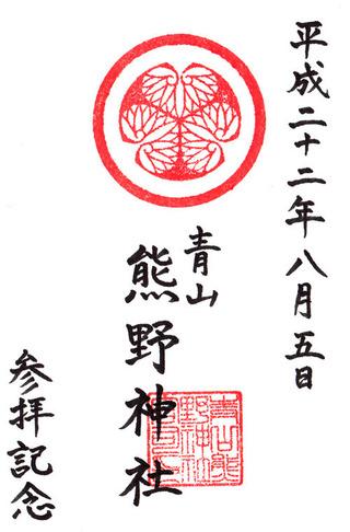 熊野神社・青山