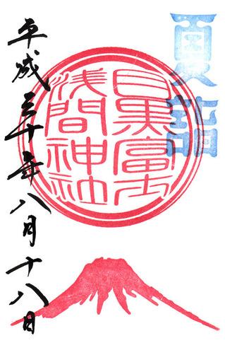 氷川神社・上目黒・浅間