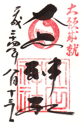 大石神社・赤穂・兵庫