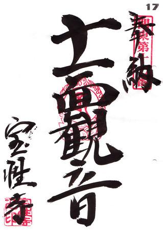 17宝性寺・堀込薬師