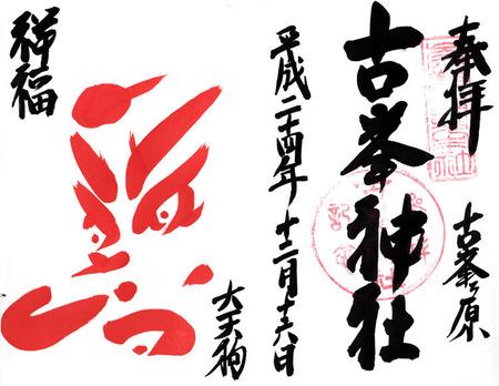 古峯神社06