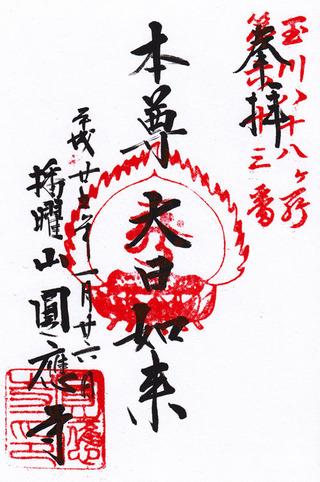 63円応寺