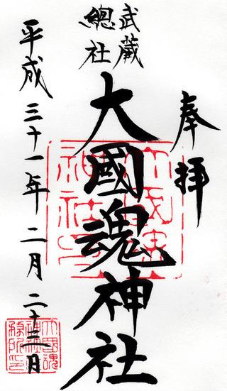 大国魂神社h3102