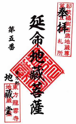 05龍雲寺