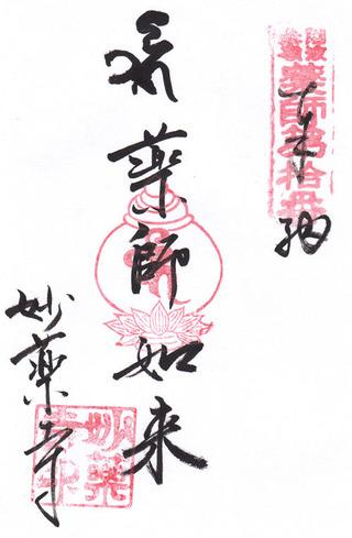 10阿波北嶺薬師・妙薬寺