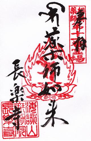 11・長楽寺