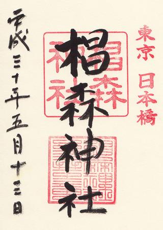 椙森神社・h3005
