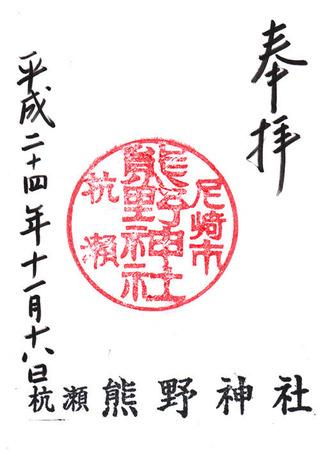 熊野神社・杭瀬
