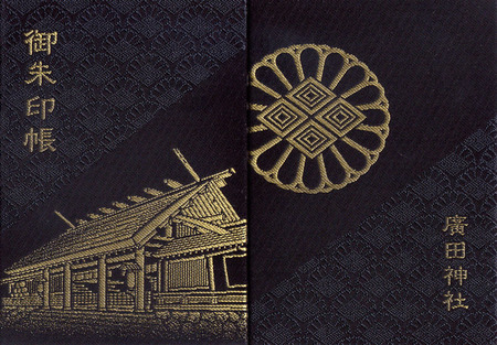 広田神社・帳面