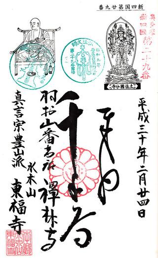 29東福寺・東所沢