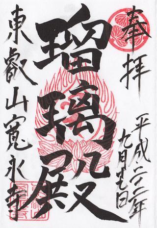 寛永寺01