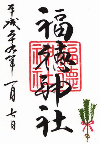 福徳神社・七草