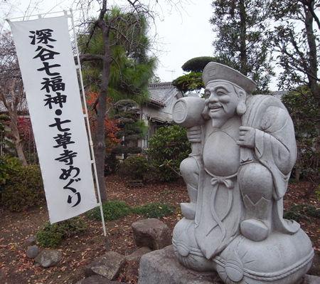 瑠璃光寺・大黒天