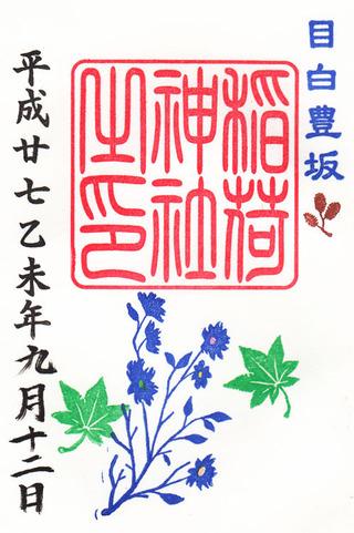 稲荷神社・目白・高田氷川・9