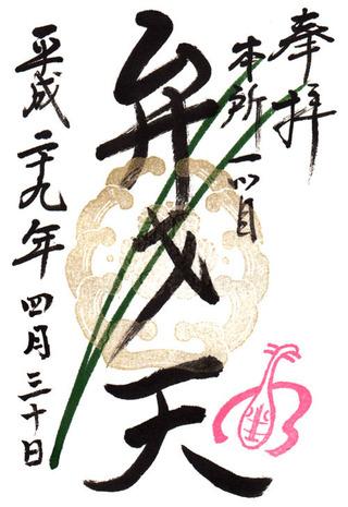 江島杉山神社・弁天