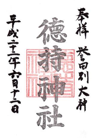 徳持神社h22