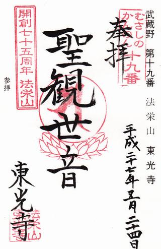 19東光寺