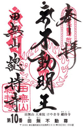 10総持寺